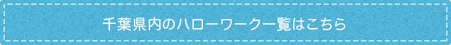 千葉県内のハローワーク一覧はこちら