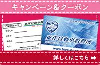 紹介キャンペーン&クーポン