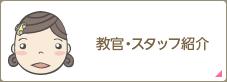 教官・スタッフ紹介
